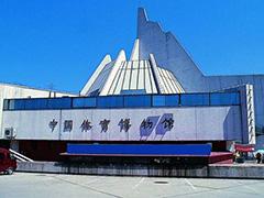 中国体育博物馆