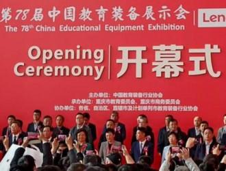 第78届中国教育装备展示会在重庆开幕