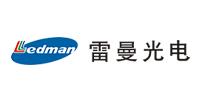 Ledman-雷曼光电