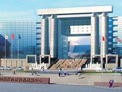 天津国展中心