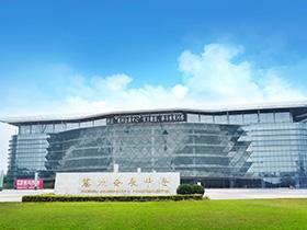 惠州国际会展中心