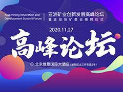 2020亚洲矿业创新发展高峰论坛