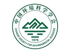 2020全国水污染防治技术研讨会