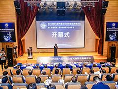 2020第八届中国企业润滑管理高峰论坛