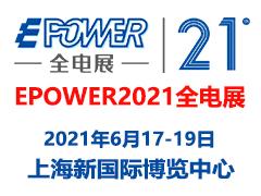 2021第二十一届中国全电展