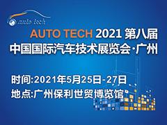2021第八届中国国际汽车技术展览会